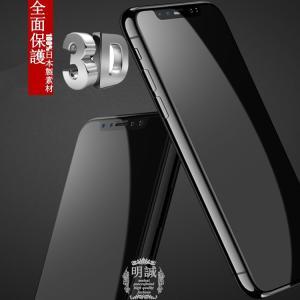 iPhone XR iPhone XS Max iPhone XS 3D 全面保護 強化ガラスフィルム iPhone X/8plus/8/7plus/7/6s/6s plus 強化ガラス保護フィルム 曲面 0.3mm ガラスフィルム|meiseishop