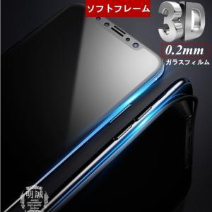 iPhoneX iPhone8 8plus強化ガラスフィルム...