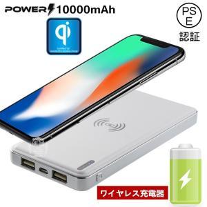 モバイルバッテリー ワイヤレス充電器 QI 基準 無接点充電...