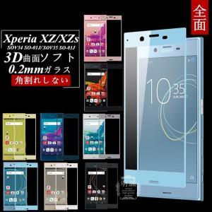 Xperia XZ/XZs 強化ガラス保護フィルム SOV34 極薄0.2mm SO-01J 3D ...