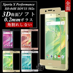 Xperia X Performance 強化ガラス保護フィルム 3D全面保護 SO-04H 極薄0...