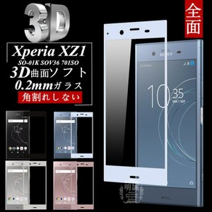 Xperia XZ1 3D全面保護 強化ガラス保護フィルム Xperia XZ1 701SO 極薄0.2mm SOV36 3D曲面 全面ガラス保護フィルム Xperia XZ1 SO-01K ソフトフレーム 送料無料|meiseishop