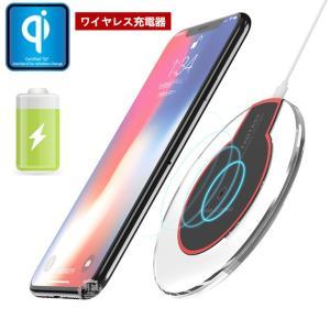 スマホ充電器 Qiワイヤレス充電器 QI 基準 無接点充電 急速充電 iPhoneX iPhone8...
