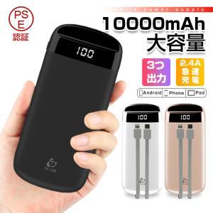 モバイルバッテリー 大容量10800mAh iOS/Android対応 充電器 LED残量表示 LE...