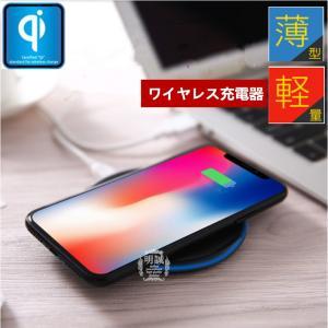 Qi ワイヤレス充電器 置くだけ充電パッド ワイヤレスチャージャー iPhoneX/8/8 Plus...