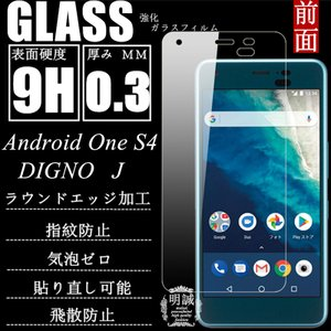 Android One S4 DIGNO J 強化ガラス保護フィルム DIGNO J 液晶保護ガラスフィルム Android One S4 ガラスフィルム DIGNO J 強化ガラスフィルム Android One S4|meiseishop