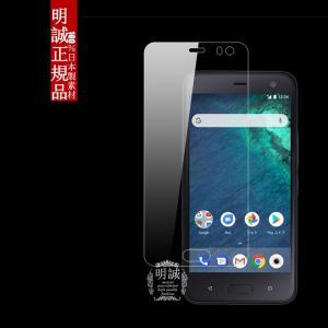送料無料 Android one X2 強化ガラス保護フィルム HTC U11 life 強化ガラス 液晶保護ガラスフィルム Android one X2 強化ガラスフィルム HTC U11 life 液晶保護|meiseishop