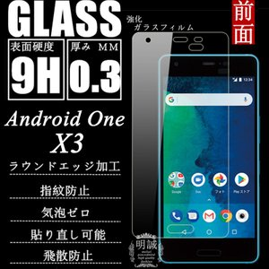 Android One X3 強化ガラス保護フィルム Android One X3 液晶保護ガラスフィルム Android One X3 ガラスフィルム Android One X3 強化ガラスフィルム 保護ガラス|meiseishop