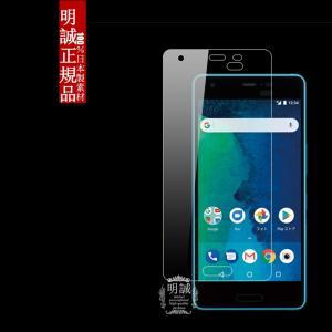 送料無料 Android One X3 強化ガラス保護フィルム Android One X3 ガラスフィルム 液晶保護ガラスフィルム Android One X3 強化ガラスフィルム 保護ガラス meiseishop