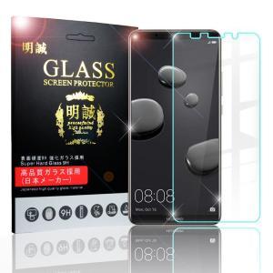 Huawei Mate10 Pro 強化ガラス保護フィルム HUAWEI Mate10 Pro 保護ガラスフィルム 液晶保護ガラスフィルム Huawei Mate10 Pro 強化ガラスフィルム 送料無料|meiseishop