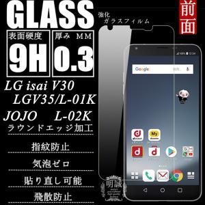 LG V30+ 強化ガラス保護フィルム LGV35 ガラスフィルム JOJO L-02K 保護フィルム LG isai V30+ 強化ガラス L-01K/L-02K 強化ガラス L-01K ガラスフィルム LGV35|meiseishop