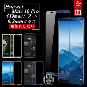 Huawei Mate 10 Pro 3D全面保護 強化ガラス保護フィルム HUAWEI Mate ...