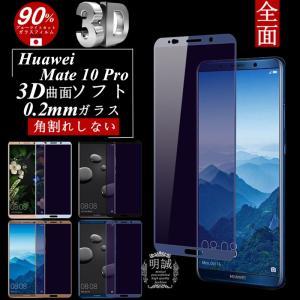Huawei Mate 10 Pro 3D全面保護 ブルーライトカット 強化ガラス保護フィルム HUAWEI Mate 10 Pro 極薄0.2mm 3D曲面 全面ガラスフィルム ソフトフレーム 送料無料|meiseishop