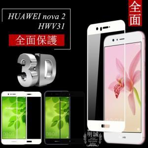 HUAWEI nova 2 HWV31 全面保護 強化ガラス保護フィルム HUAWEI nova 2...