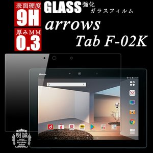 arrows Tab F-02K 強化ガラス保護フィルム arrows Tab F-02K ガラスフ...