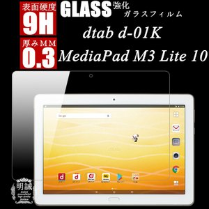 dtab d-01K 強化ガラス保護フィルム HUAWEI MediaPad M3 Lite 10 ...