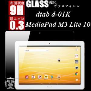 HUAWEI MediaPad M3 Lite 10 強化ガラス保護フィルム dtab d-01K ...