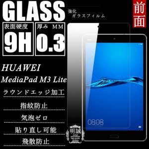 HUAWEI MediaPad M3 Lite 8.0 強化ガラス保護フィルム HUAWEI MediaPad M3 Lite 8.0 液晶保護ガラスフィルム Huawei MediaPad M3 Lite 8.0 強化ガラスフィルム|meiseishop