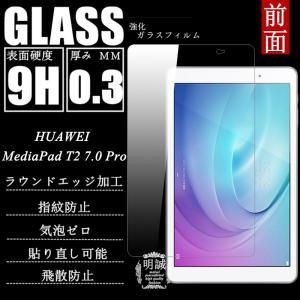 MediaPad T2 7.0 Pro 強化ガラス保護フィルム MediaPad T2 7.0 Pro 液晶保護ガラスフィルム MediaPad T2 Pro 強化ガラスフィルム HUAWEI MediaPad T2 7.0 Pro|meiseishop