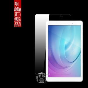 HUAWEI MediaPad T2 7.0 Pro 液晶保護ガラスフィルム MediaPad T2 7.0 Pro 強化ガラス保護フィルム MediaPad T2 7.0 Pro 強化ガラスフィルム 保護ガラスフィルム|meiseishop