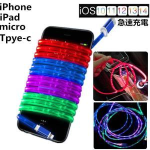 iPhoneケーブル micro USBケーブル Type-Cケーブル 長さ 1m 急速充電 充電器 データ転送ケーブル USBケーブル iPadケーブル iPhone用 Android用 充電ケーブル|meiseishop
