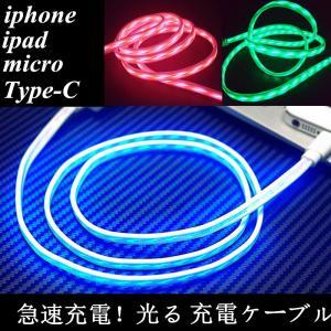 充電ケーブル iphoneケーブル USBケーブル Type-Cケーブル 急速充電 データ転送 長さ 1m 充電器 microケーブル iPhone用 Android用|meiseishop