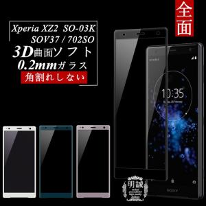 Xperia XZ2 SO-03K SOV37 702SO 強化ガラス保護フィルム 702SO 3D...