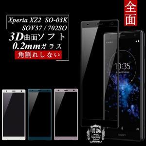 Xperia XZ2 SO-03K SOV37 702SO 強化ガラス保護フィルム 702SO 3D 曲面 0.2mm 全面保護ガラスフィルム Xperia XZ2 SOV37 ガラスフィルム SO-03K ソフトフレーム|meiseishop