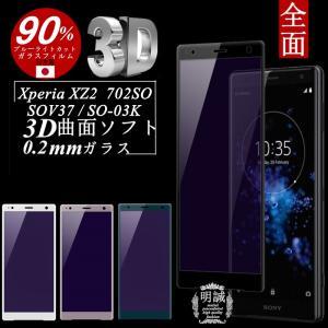 Xperia XZ2 ブルーライトカット 強化ガラス保護フィルム SO-03K 3D 曲面 0.2m...