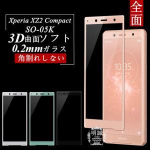 Xperia XZ2 Compact SO-05K 強化ガラス保護フィルム Xperia XZ2 C...