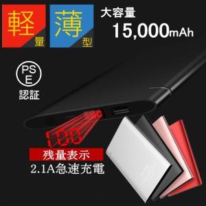 モバイルバッテリー 15000mAh 大容量 超薄型 iOS/Android対応 軽量 薄型 スマホ...