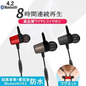 Bluetooth 4.2 ワイヤレスイヤホン 高音質 軽量 ブルートゥースイヤホン 防塵防水 重低音 スポーツ ヘッドホンイヤホン マイク付き ジョギング用 iPhone Android