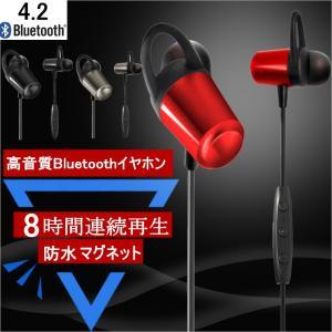 ブルートゥースイヤホン ワイヤレスイヤホン 高音質 軽量 防塵防水 重低音 Bluetooth 4.2 スポーツ ヘッドホンイヤホン マイク付き ジョギング用 iPhone Android|meiseishop
