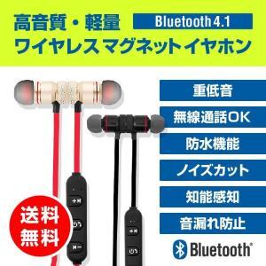 Bluetooth 4.1 ワイヤレスイヤホン 高音質 軽量 無線通話ブルートゥースイヤホン ノイズカット重低音 スポーツ マグネットイヤホン IPx5防水機能 iPhone Android|meiseishop