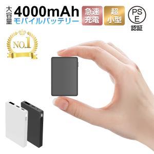 モバイルバッテリー 世界最小最軽 4000mAh 大容量 コンパクト スマホ充電器 超薄型 軽量 入...