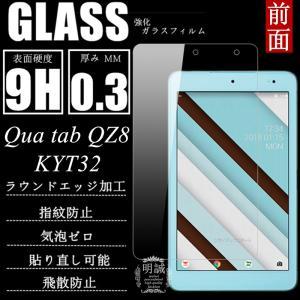 Qua tab QZ8 KYT32 強化ガラスフィルム KYT32 保護ガラスフィルム Qua tab QZ8 KYT32 強化ガラス保護フィルム Qua tab QZ8 液晶保護フィルム キュア タブ QZ8|meiseishop