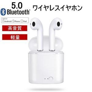 ワイヤレスイヤホン Bluetooth5.0 イヤホン ブルートゥースイヤホン iPhone Android対応 ヘッドホン 充電機能搭載収納ケース 高音質 低音 軽量 無線通話の画像