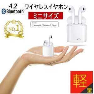 Bluetooth 4.2 ワイヤレスイヤホン iPhone Android対応 ヘッドホン 左右分離型 充電式収納ケース 高音質 低音 小型 軽量 マイク無線通話 ブルートゥースイヤホン