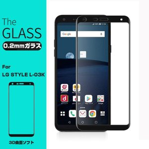 LG style L-03K 3D 全面保護ガラスフィルム LG style L-03K 0.2mm 曲面 LG style 強化ガラス保護フィルム 剛柔ガラスフィルム LG style L-03K ソフトフレーム|meiseishop