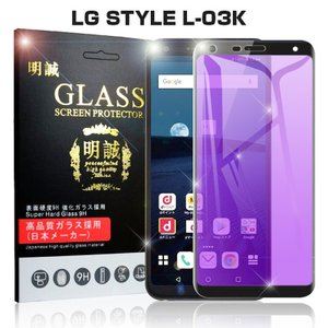 LG style L-03K 3D 全面保護 強化ガラス保護フィルム ブルーライトカット L-03K LG style L-03 剛柔ガラスフィルム 0.2mm 曲面 LG style L-03K ソフトフレーム|meiseishop