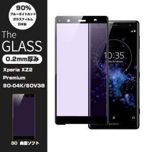 Xperia XZ2 Premium ブルーライトカット 3D全面保護 ガラスフィルム XZ2 Pr...