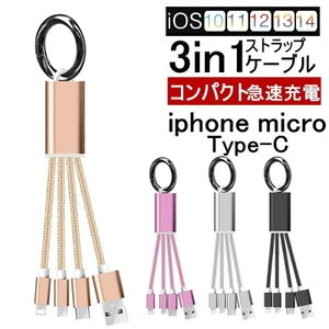 iPhoneケーブル Type-Cケーブル Micro USBケーブル 3in1充電ケーブル 超小型 ストラップ式 急速充電 データ転送ケーブル ナイロンケーブル iPhone用 Android用