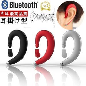 Bluetooth 4.2 ワイヤレスイヤホン ヘッドセット 片耳 高音質 耳掛け型 ブルートゥースイヤホン スポーツ 日本語音声通知通話可 マイク内蔵 iPhone&Android対応の画像