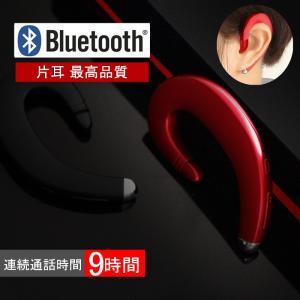 ブルートゥースイヤホン ワイヤレスイヤホン Bluetooth 4.1 ヘッドセット 片耳 高音質 耳掛け型 日本語音声通知 スポーツ マイク内蔵通話可 iPhone&Android対応|meiseishop