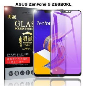 ZenFone 5 ブルーライトカット 3D 全面保護 ZE620KL 曲面 強化ガラス保護フィルム...