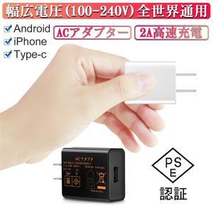 ACアダプター USB充電器 2A 高速充電 高品質 PSE認証 USB電源アダプター スマホ充電器...