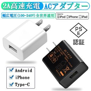 USB電源アダプター IOS/Android対応 ACアダプター USB充電器 2A 高速充電 高品質 PSE認証 スマホ充電器 ACコンセント アンドロイド チャージャ 急速 超高出力