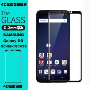 ギャラクシー エスナイン Galaxy S9 SCV38 4D全面保護 全面吸着 強化ガラス保護フィルム Galaxy S9 SC-02K 液晶保護ガラスフィルム Galaxy S9 SCV38 SC-02K 曲面|meiseishop