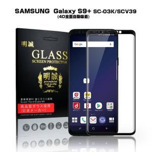 ギャラクシー Galaxy S9+ SCV39 4D 全面保護 全面吸着 ガラスフィルム Samsu...