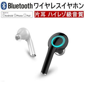 Bluetooth 4.1 ブルートゥースイヤホン ワンボタン設計 ワイヤレスイヤホン 片耳 ヘッドセット ハイレゾ級高音質 ハンズフリー通話 軽量小型 マイク内蔵無線通話